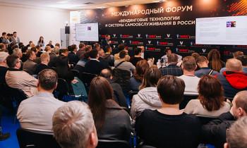 Международная выставка VENDEXPO-2010